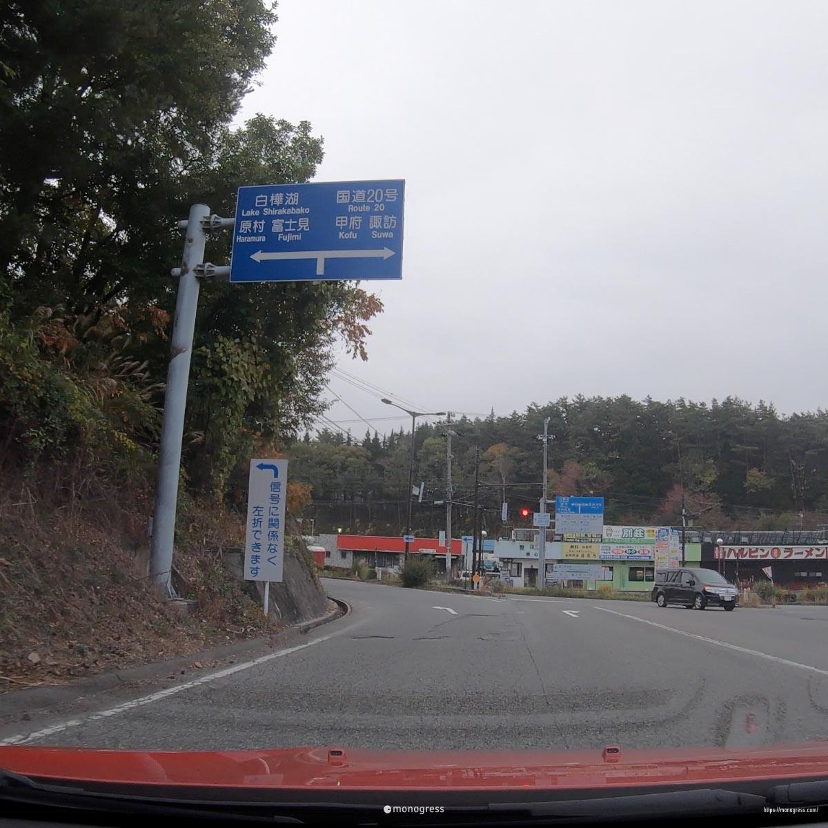 長野県原村 前面展望 諏訪南インター