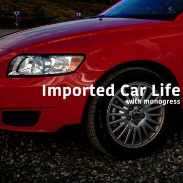輸入車生活奮闘記 Vol.2 輸入車はベースグレードでも楽しいんです!